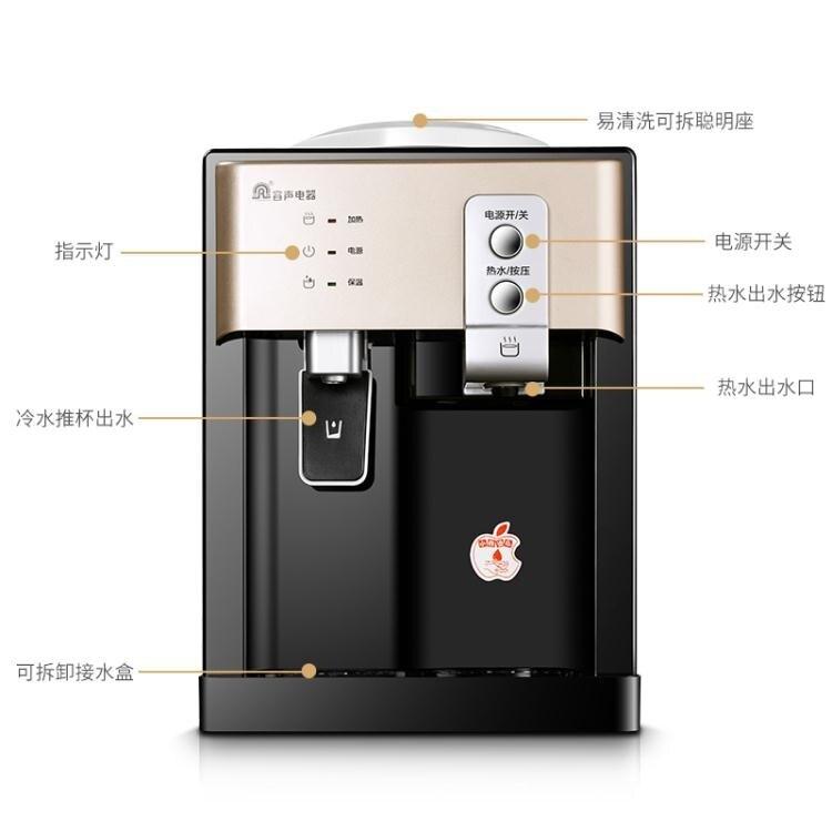 容聲飲水機冰熱台式制冷熱迷你小型節能家用宿舍冰溫熱開水機 概念3C