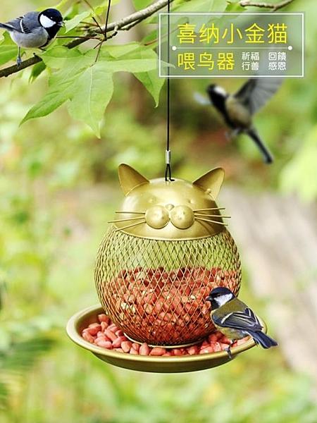 餵食器 喜納祈福招財小金貓喂鳥器戶外懸掛式布施小鳥金屬喂食器鳥用品 瑪麗蘇DF
