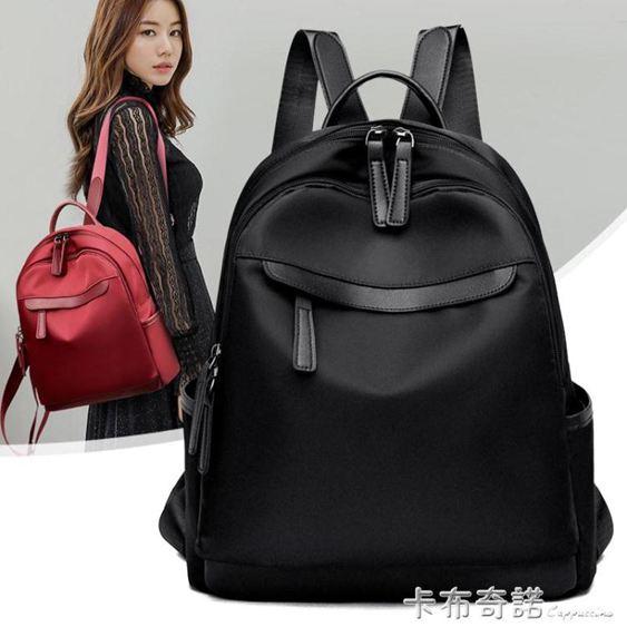 雙肩包女士新款韓版百搭潮牛津布背包時尚休閒大容量旅行書包 卡布奇諾