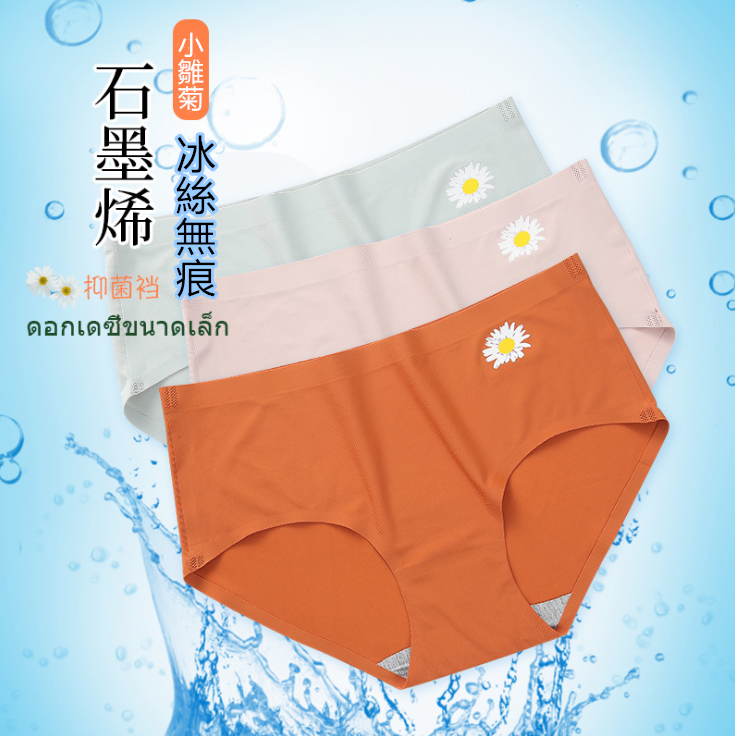 [新款]小雏菊冰絲無痕石墨稀抗菌底襠內褲