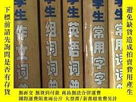 二手書博民逛書店小學生辭書大全罕見小學生 作文詞典 組詞詞典 英語詞典 常用字字