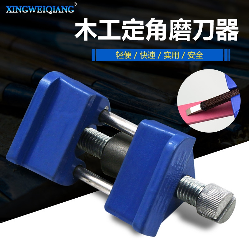 【現貨】定角磨刀器手動快速定位器磨鑿子磨刨刀木工家用多功能工具