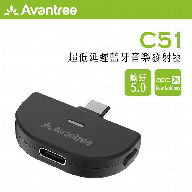 Avantree C51 Type-C 藍牙發射器 超低延遲 USB藍牙適配器5.0 隨插即用 Switch PC