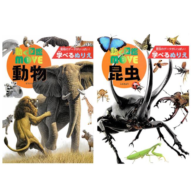 動態圖鑑move b5著色本 32頁 日本製 彩繪本 塗鴉本 繪圖本 317422 317644