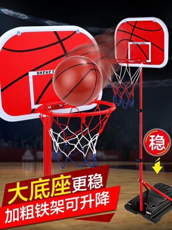 兒童籃球架可升降室內2-5-10歲小孩落地式寶寶玩具男孩投籃藍球框wy【概念3C】