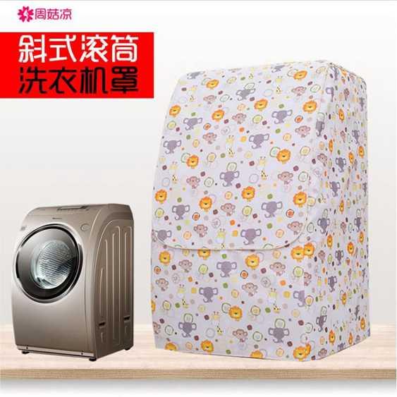 三洋/鬆下斜式滾筒洗衣機罩套全自動洗衣機防水防曬防塵保護套子