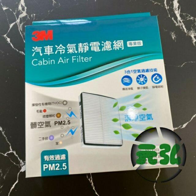 豐田 rav4 2.0 13-18年 3m 靜電 冷氣濾網