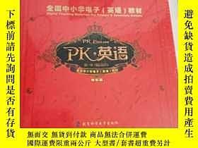 二手書博民逛書店PK英語罕見第一季《魔幻世界》 全國中小學電子(英語)教材【 末