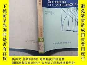 二手書博民逛書店罕見高等數學導論習題集Y13488 中國科學技術大學高等數學教研