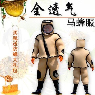 馬蜂防蜂服 馬蜂服防蜂衣透氣連體衣加厚散熱抓馬蜂養蜂服專用全套防馬蜂衣『MY6727』