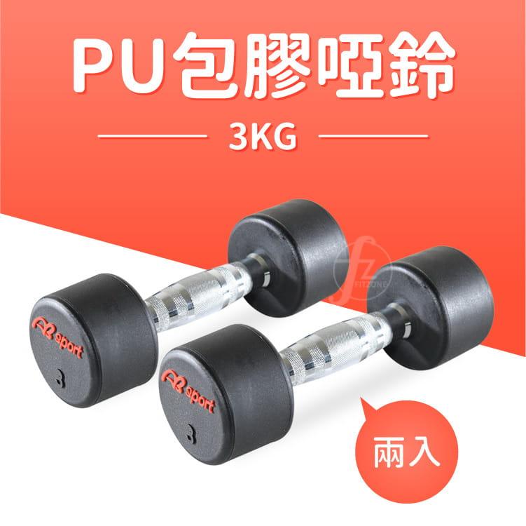 專業PU高質感啞鈴(3kg*2入)/女用啞鈴/重量啞鈴/重量訓練