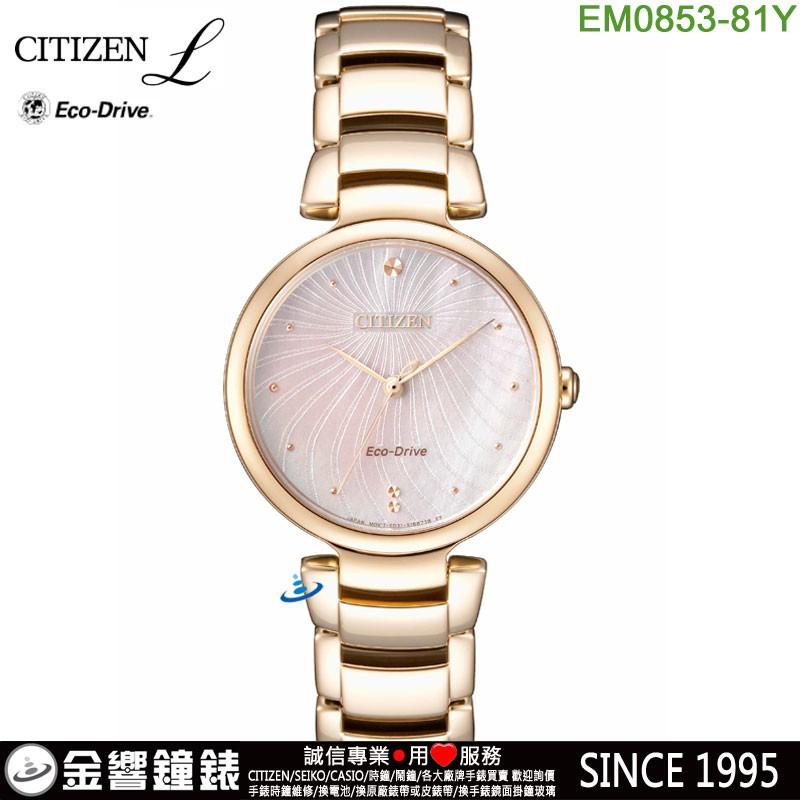 CITIZEN 星辰錶 EM0853-81Y,公司貨,光動能,時尚女錶,L系列,白蝶貝面板,藍寶石鏡面,5氣壓防水,手錶