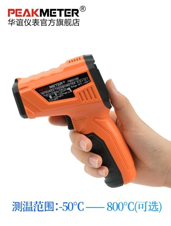 測溫槍 紅外線測溫儀工業高精度電子溫度計檢測油溫計水溫廚房烘焙測溫槍 MKS 概念3C