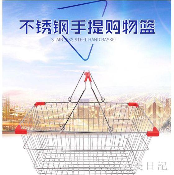 心邦金屬新款成人購物籃超市不銹鋼電鍍手提筐鐵線菜籃子大中小號