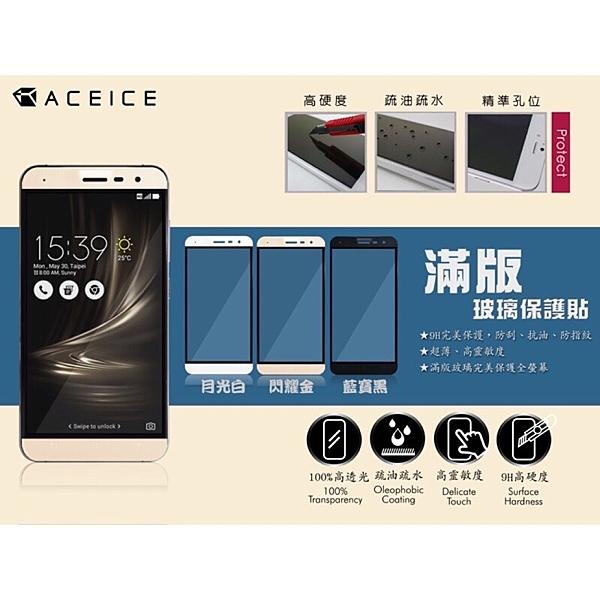 ASUS Z012DA ZenFone3 ZE552KL《日本材料9H鋼化滿版玻璃貼玻璃膜》亮面螢幕玻璃保護貼玻璃保護膜