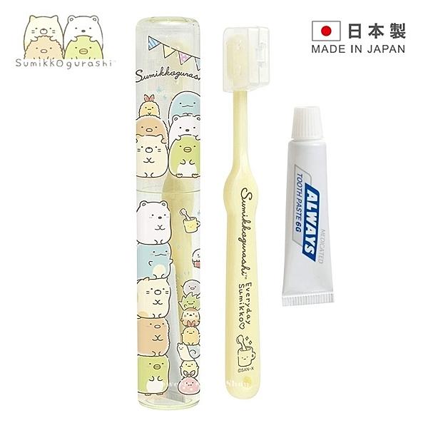 【 日本製 】日本限定 角落生物 日常生活家族版 兒童 牙刷牙膏盒套組