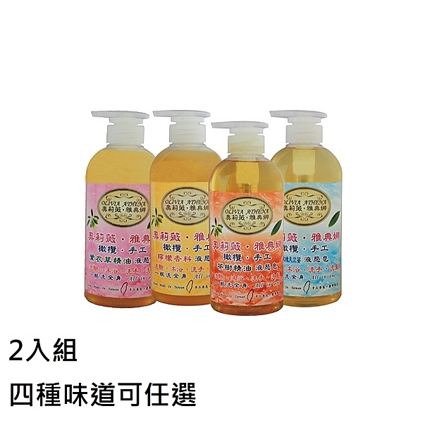 【雅典娜】超強抗菌X歐盟認證 茶樹精油橄欖手工液態皂500ml 2入組(四種味道可任選) 比漾廣場