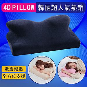 【BELLE VIE】韓國熱銷4D全方位護頸記憶枕(四色任選)藏青色