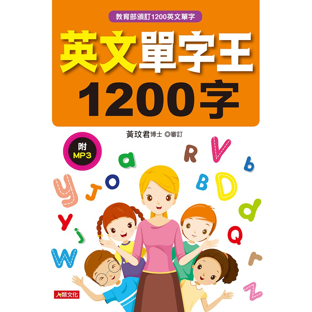 英文單字王1200字