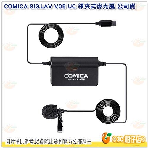科嘜 COMICA SIG.LAV V05 UC 領夾式麥克風 公司貨 TYPE-C USB-C MIC 有線麥克風
