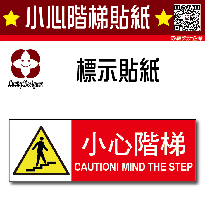 珍福設計小心階梯  小心階梯貼紙 注意階梯 留意階梯 上下階梯 階梯 小心 小心上下樓梯 階梯