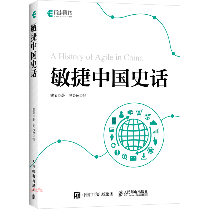 《人民郵電出版社》敏捷中國史話(簡體書)[75折]