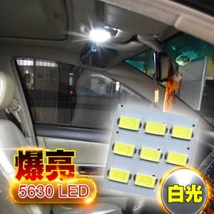 車的LED系列 5630高亮度 9SMD板燈 白光