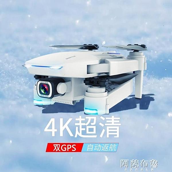 無人機 航拍無人機4000萬像素學生入門機超值自穩云台GPS折疊可調攝像頭 MKS阿薩布魯