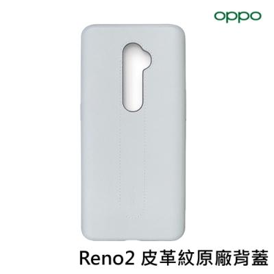 OPPO Reno2 專屬皮革紋原廠背蓋(裸裝)
