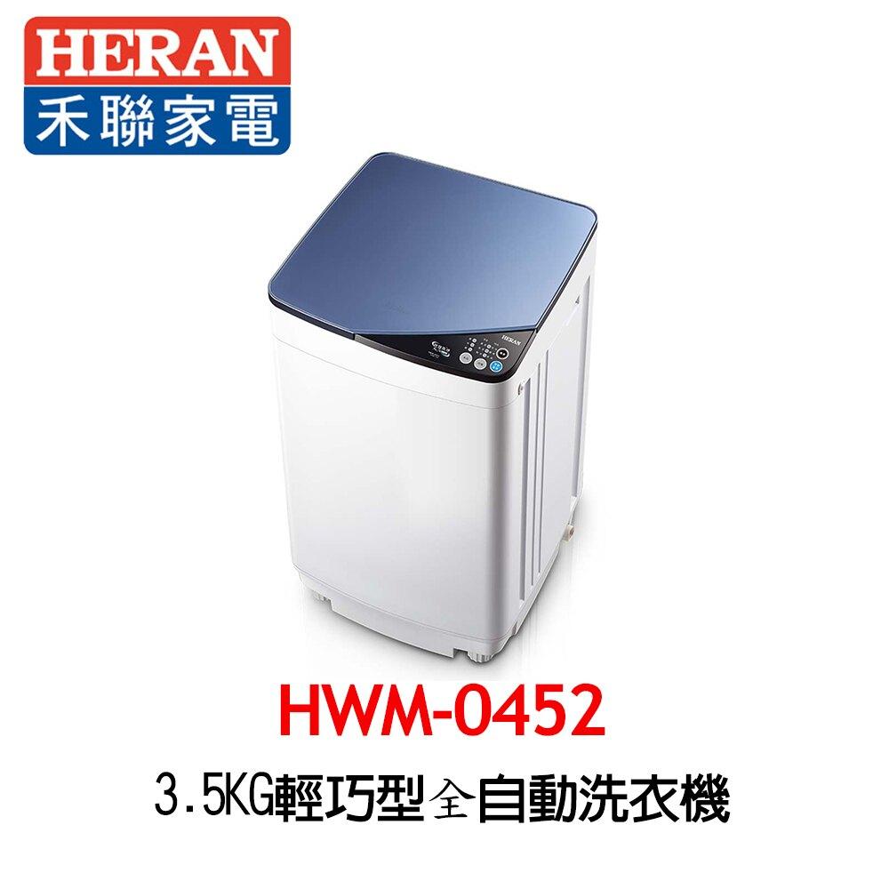 【HERAN 禾聯】3.5KG輕巧型全自動洗衣機 HWM-0452