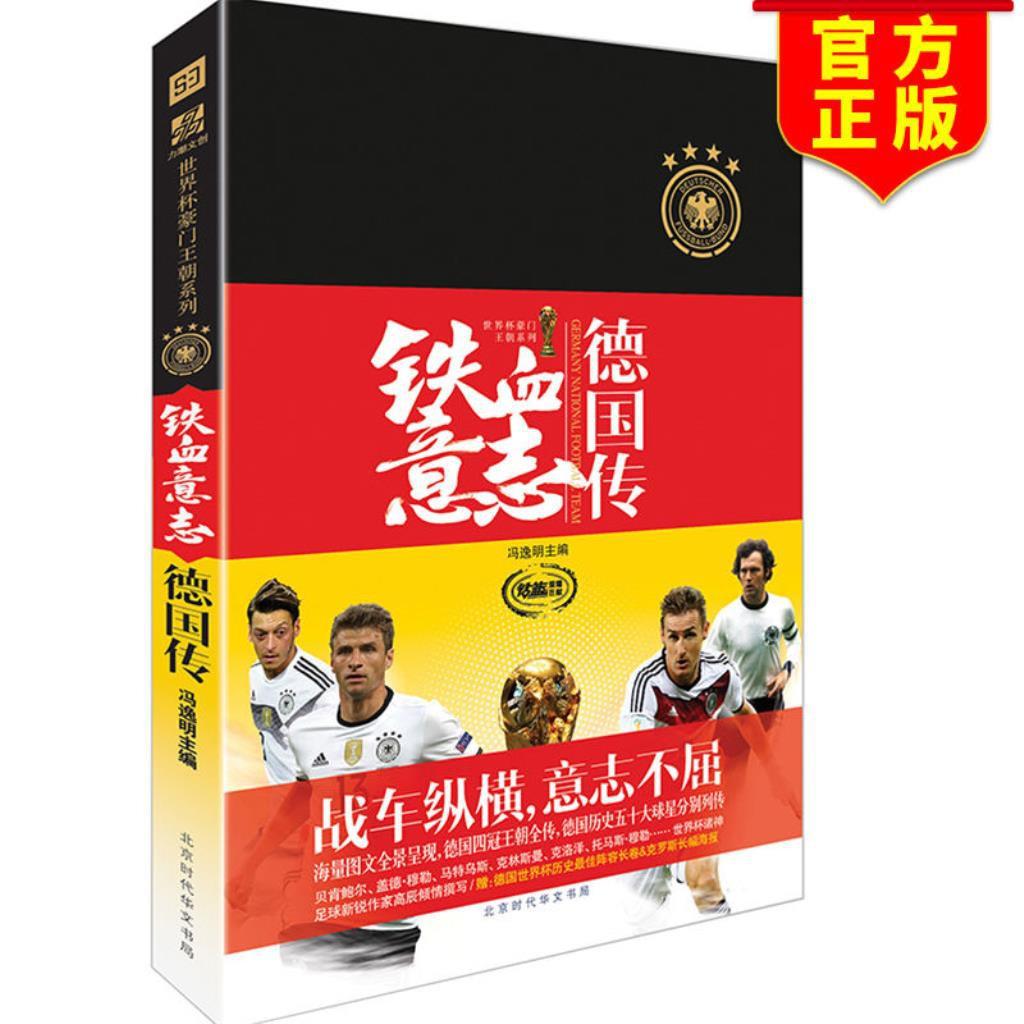正版 世界杯豪門王朝系列鐵血意志:德國傳 2018世界杯版