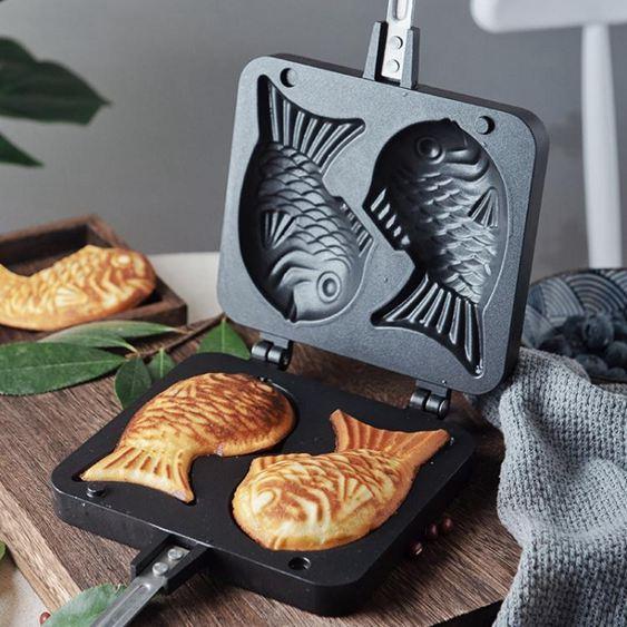 百鉆鯛魚燒華夫餅模具家用自制烤蛋糕小魚餅干烤盤易脫模烘焙工具