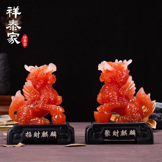 新中式招財麒麟擺件一對 家居客廳茶幾辦公室桌面家裝飾品工藝品