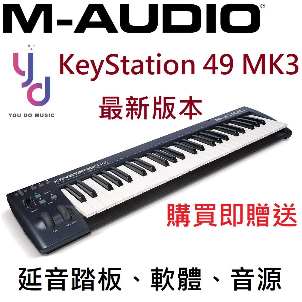 現貨免運 贈延音踏板/音源軟體 M-Audio Keystation 49 MK3 mkiii 49鍵 MIDI 鍵盤