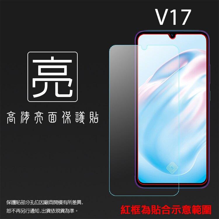 亮面螢幕保護貼 vivo V17 1920 保護貼 軟性 高清 亮貼 亮面貼 保護膜 手機膜