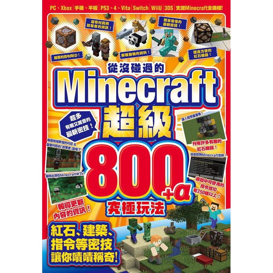 從沒碰過的Minecraft超級800 α究極玩法 eslite誠品