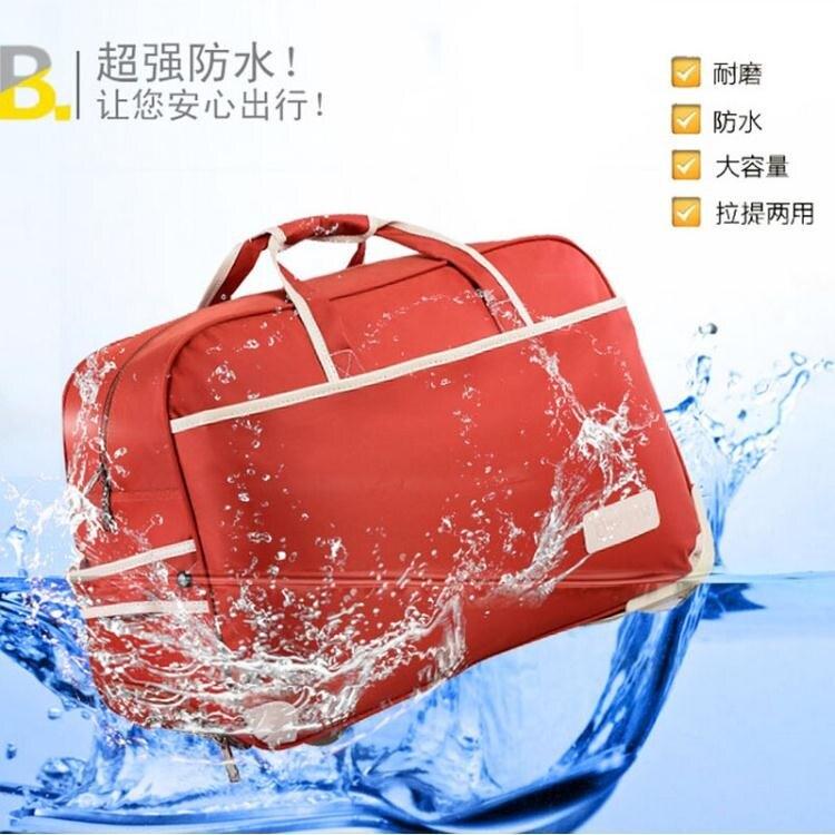 旅行包女行李包男大容量拉桿包韓版手提包休閑折疊登機箱包旅行袋【99購物節】