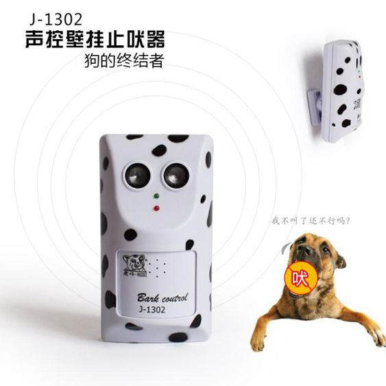 壁掛式超聲波止吠器噪音擾民防狗亂叫插電式止叫器聲控停止狗叫