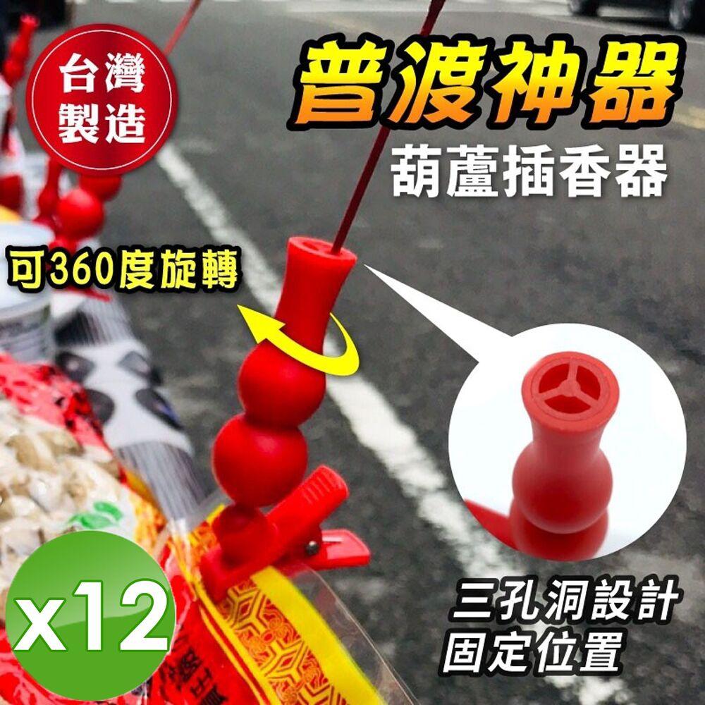 【小魚創意行銷】普渡神器/葫蘆插香器-12入組