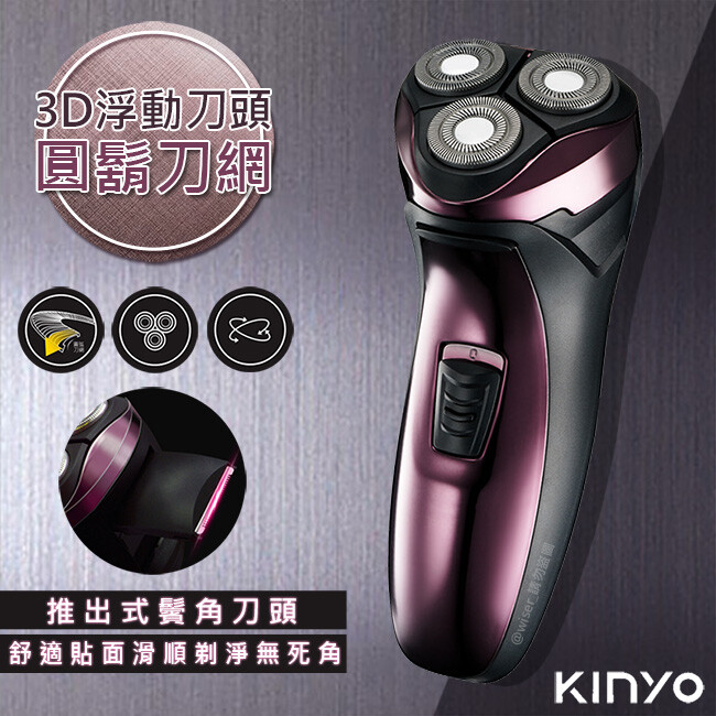 kinyo三刀頭充電式電動刮鬍刀(ks-502)刀頭可水洗