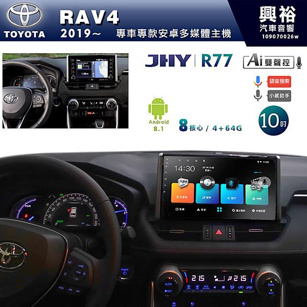 【JHY】2019~年TOYOTA RAV4專用 10吋螢幕 R77系列安卓主機 *藍芽+導航+安卓*8核心4+64※倒車選配