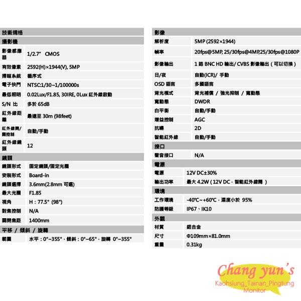 高雄/台南/屏東監視器 DH-HAC-HDBW1500EN 5百萬畫素 HDCVI紅外線半球攝影機 大華dahua