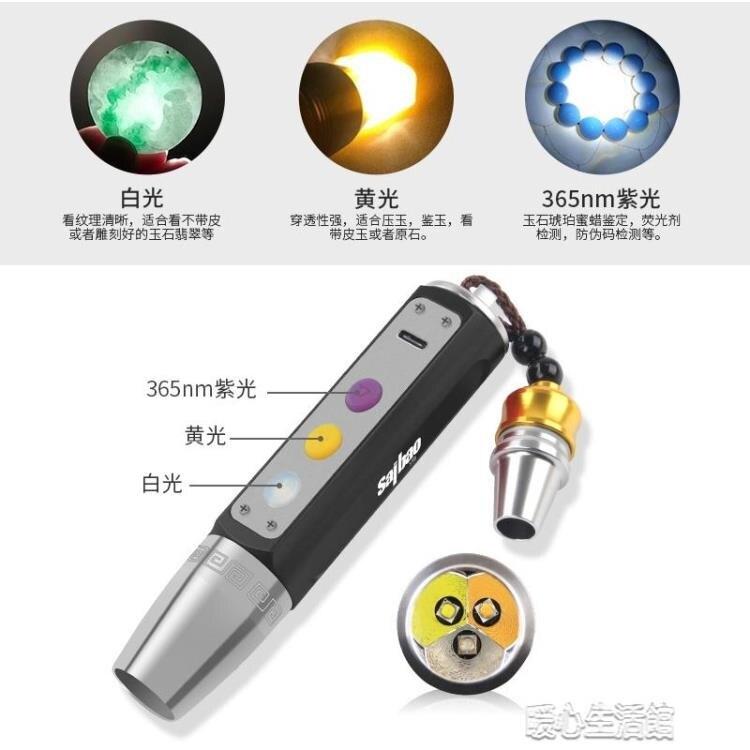 手電筒專業小口徑三色玉石強光專用迷你USB充電古雅鑒紫光燈鑒定全館免運限時優惠