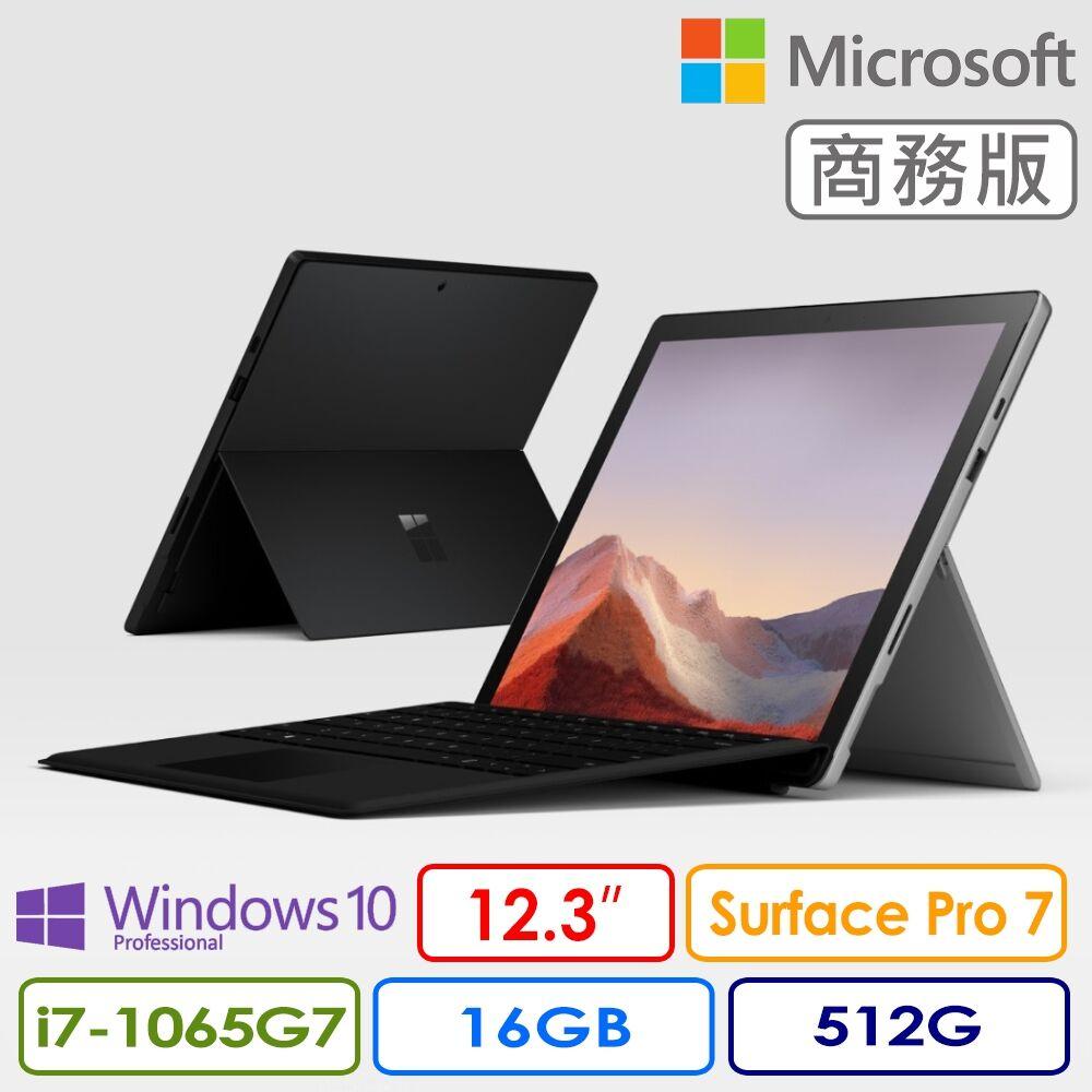 Microsoft Surface Pro 7 商務版(i7/16G/512G/W10P)◆白金色+原廠黑色鍵盤