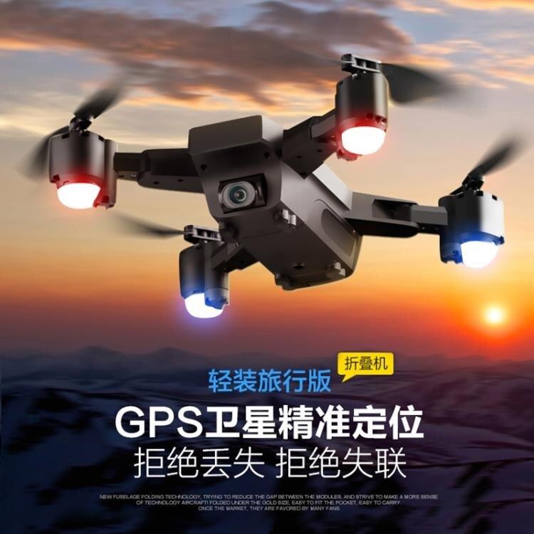 【童年】雙GPS智能跟隨無人機航拍 高清專業超長續航四軸遙控飛機定位婚慶