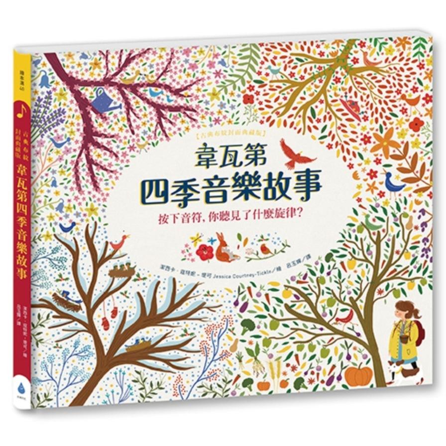 韋瓦第四季音樂故事(古典布紋封面典藏版)