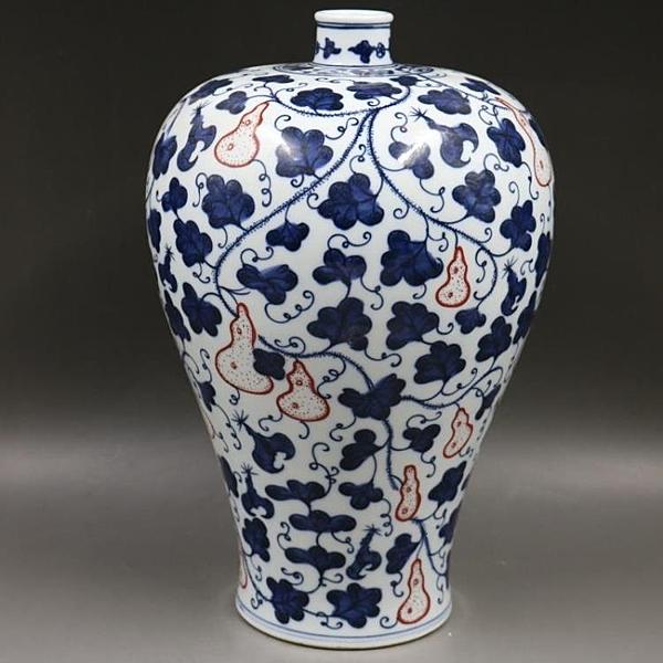 清乾隆青花釉里紅纏枝葫蘆紋梅瓶手繪仿古家居裝飾瓷器古玩擺件1入