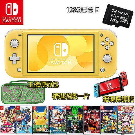 任天堂Switch Lite黃色主機+精選遊戲8選一+128GB記憶卡《周邊大全配組》超級瑪