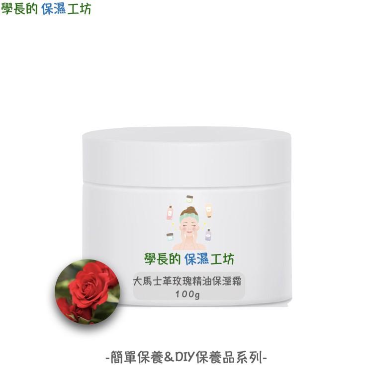 德國進口 大馬士革玫瑰精油保濕霜 100ml【原裝進口 ISO等級無塵室生產】