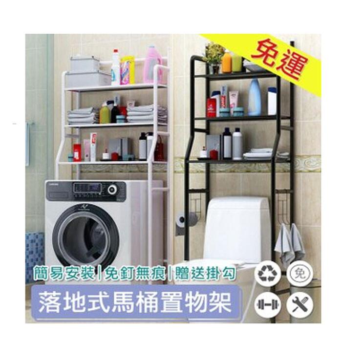 落地式馬桶置物架 浴室收納 衛浴收納 洗衣機置物架 小冰箱置物架 馬桶架 馬桶收納架葉子小舖